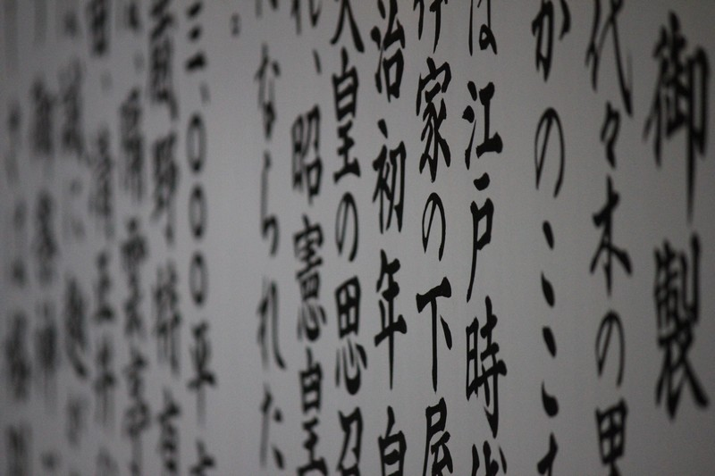 Meiji - Writing